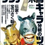 【緊急告知】競馬本を出版します!11月22日発売!!
