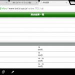 ゲキ馬、1月最終週は不調も複勝率40%超、回収値100超を記録