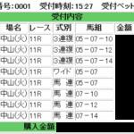 【中山・京都金杯2016回顧】ほぼ2頭立てだった中山は軸馬のワンツーで的中!